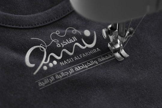 تصميم شعار محل نسيم للخياطة